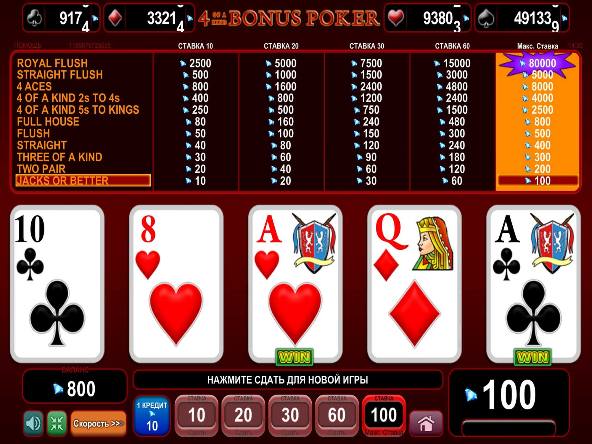 EGT 4 of a Kind Bonus Poker Video Poker screenshot