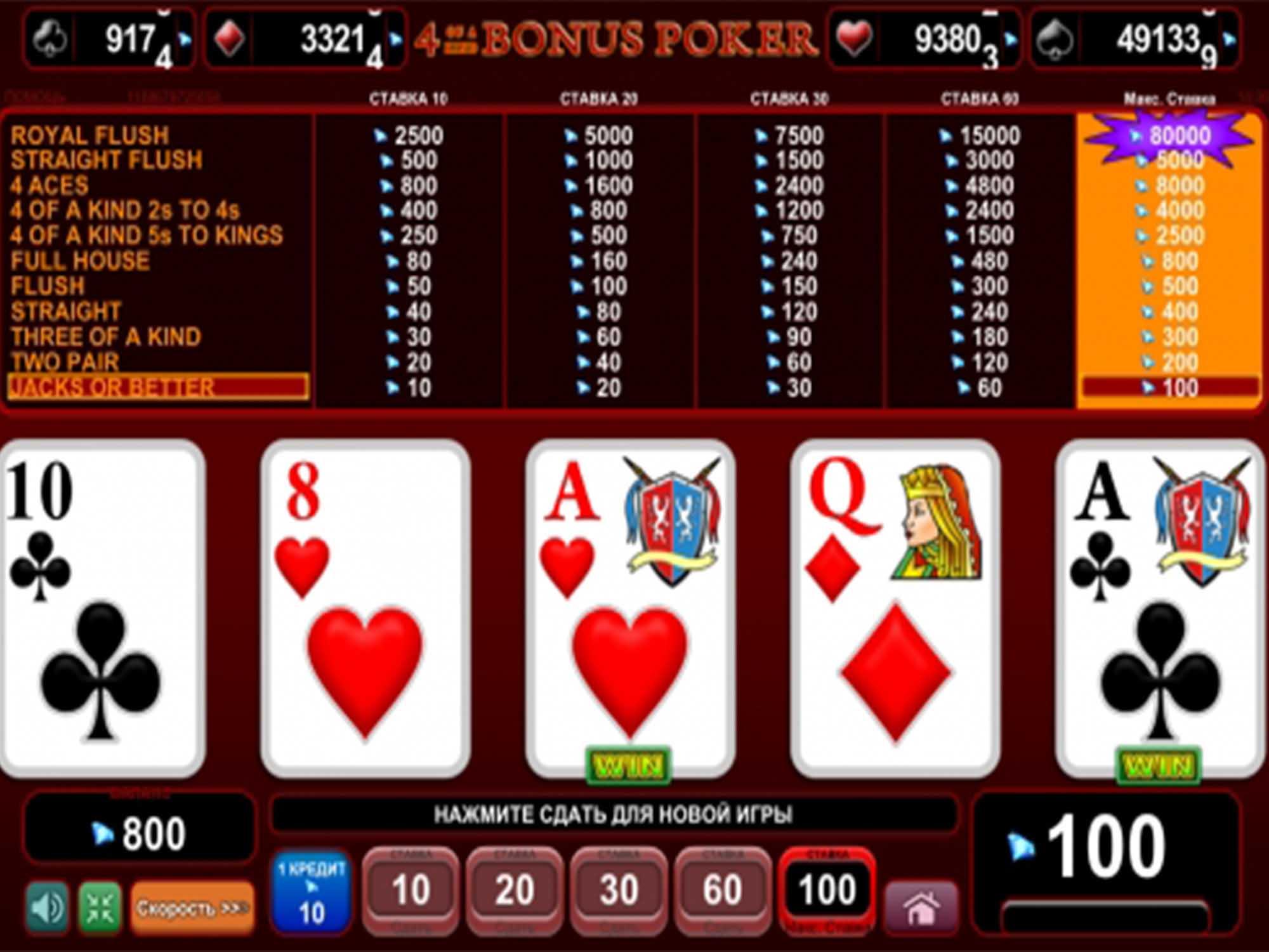 Four Of A Kind Bonus Poker screenshot